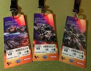 1.MotoGPのチケット.JPG